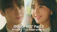 [MV] 후디&브론즈 - '나의 외로움이 널 부를 때' 〈라이브 온〉 OST Part.3 ♪