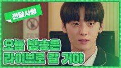 [선공개] 정다빈이 자퇴?! 충격적인 황민현의 방송 전달사항..! 「Live🎥」