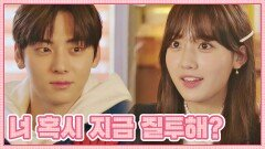 [선공개] 황민현 과거 연애사에 질투 폭발🔥하는 정다빈 1/12(화) 밤 9시 방송