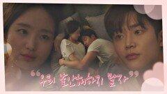 """""""우리 불안해하지 말자"""" 변치 않을 사랑을 약속하는 로운-원진아   JTBC 210302 방송"""