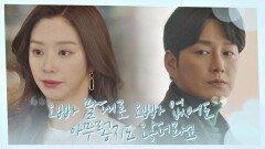"""3년 만에 재회한 이현욱-이주빈""""잘 지냈나 보네. 나도 잘 지냈어""""   JTBC 210302 방송"""