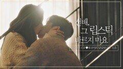 [스페셜] 5년 버텨보자며... 행복했던 로운♥원진아의 키스 모음.zip   JTBC 210302 방송