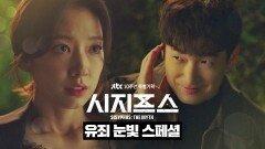 [달달 스페셜] 눈빛으로 내 마음까지 훔쳐 간 조승우 유죄 눈빛🍯 모음ZIP (이런, 심스틸러❣)   JTBC 210304 방송