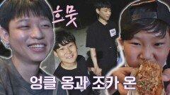 [입덕영상] 명절 느낌 물씬 엉클 옹 김슬옹과 리얼 조카뻘 이다온