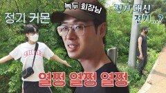 [입덕영상] 열쩡 열쩡 열쩡 인왕산 정기 받으러 간 녹두 회장님과 윤현상x조혁진