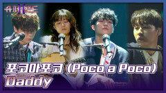 당신들 기타 소리가 내 심장을 울려..⭐ 포코아포코의 〈Daddy〉   JTBC 210927 방송