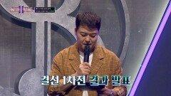 결승으로 가는 지름길️, 결선 1차전 최종 순위는?   JTBC 210927 방송