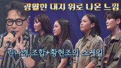 린나경의 조합에 황현조의 스케일이 더해져 대.폭.발   JTBC 210927 방송