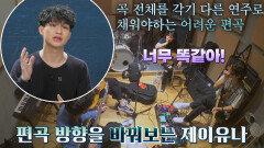 기타 4대의 한계..?! 편곡의 벽에 부딪힌 포코아포코   JTBC 210927 방송
