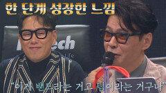 포코아포코의 한계는 어디까지?! 진정한 밴드의 의미를 보여준 무대b   JTBC 210927 방송
