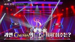 팀의 시그니처 색을 보여준 첫 자작곡, 시네마의 점수는?   JTBC 210927 방송