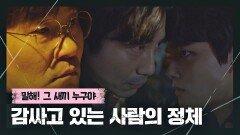 [충격 엔딩] 신하균이 감싸고 있는 사람의 정체?! 실종 당일… 딸을 봤던 이규회?!   JTBC 210305 방송