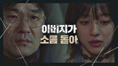 """(충격) 강민아가 집에 들어가기 싫었던 이유 """"아버지가.. 소름 돋아""""   JTBC 210306 방송"""