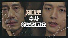 [의심 증폭] 강민아 사건을 수사하겠다는 여진구를 말리는 신하균…!   JTBC 210306 방송