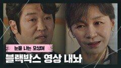 """최대훈을 구하기 위한 길해연의 [비뚤어진 모성애], """"블랙박스 영상 내놔!""""   JTBC 210306 방송"""