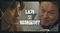"""신하균 부탁으로 서고 CCTV 영상을 지운 천호진 """"내가 또 뭐해줄까?""""   JTBC 210306 방송"""