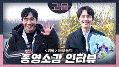 [메이킹] 만양 명예🏅주민분들께 드리는 괴물 종영소감 인터뷰! | 괴물 메이킹