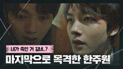 허성태가 만들어 놓고 간 '피의 무대'를 발견한 여진구..! | JTBC 210410 방송