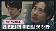 찐우정이네..(T⌓T) 범인이 될 뻔한 신하균 대신 몸소 희생한 여진구 | JTBC 210410 방송