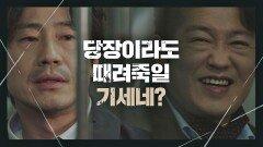 야구방망이로 허성태를 죽일 듯 위협하는 신하균🔥 | JTBC 210410 방송