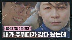 ((비밀의 전말)) 20년간 최대훈을 빌미로 길해연을 협박했던 강진묵…! | JTBC 210410 방송