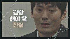 20년 동안 묵인해왔던 '길해연의 비밀'과 마주하게 된 최대훈 | JTBC 210410 방송