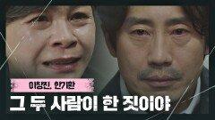 어긋난 모성애ㅠ_ㅠ 눈물 흘리며 모든 진실을 털어놓는 길해연! | JTBC 210410 방송