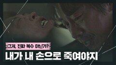 주마등처럼 지나간 이규회의 한마디! 허성태에 복수하러 온 신하균 | JTBC 210410 방송