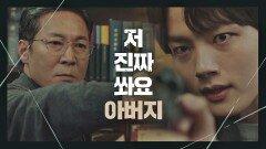최악의 도피를 하는 최진호를 향해 총을 겨누는 여진구! | JTBC 210410 방송