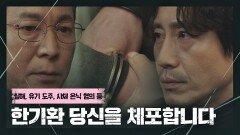 [복수의 끝] 동생을 죽인 용의자 '최진호'를 직접 체포하는 신하균 | JTBC 210410 방송