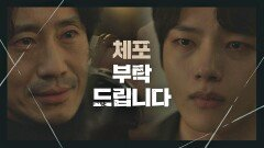 (짠내 폭발ㅜ.ㅜ) 눈물을 머금고 신하균을 체포하는 여진구 | JTBC 210410 방송