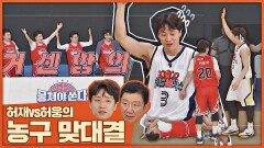 [허부자 스페셜] 부자는 외나무다리에서 만난다더니..(?) 허재vs허웅의 농구 맞대결🔥 | JTBC 210613 방송