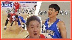 (억울 병철) 몸싸움과 파울이 난무하는 Y대와 K대ㅋㅋㅋ   JTBC 210718 방송