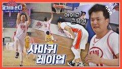 레이업 슛 성공하고 다리 근육 올라온;; 사마귀 슈터🦗 김영만   JTBC 210718 방송