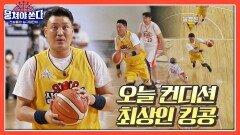 패스면 패스, 슛이면 슛 농구계가 인정한 킹콩 윤경신   JTBC 210718 방송