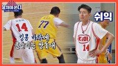 킹콩 센터에게 밀려 트래블링한 김유택,, 열정(?) 大폭발   JTBC 210718 방송
