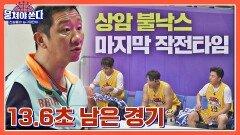 잡힐 듯 잡히지 않는 1승... 승리를 위한 불낙스의 마지막 작전 타임   JTBC 210718 방송
