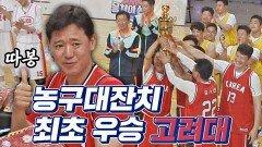 [시상식] AGAIN 농구 대잔치의 초대 우승팀 '무적 고대'   JTBC 210718 방송