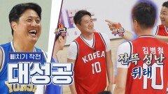 Y대의 작전(?) 경기 전에 병철이 삐지게 만들기 성공   JTBC 210718 방송