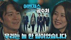[스페셜] 🔥어벤져스 공수처🔥 김현주 대장과 팀원들은 빌런에 절대 지지 않지^_^v | JTBC 210611 방송
