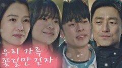 [스페셜] 이석규 씨라고 했다..ㅠ_ㅠ 지진희x김현주x유선호x이재인, 이제 진짜 꽃길만 걷자❣️ | JTBC 210612 방송