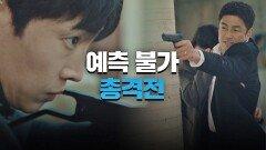 일촉즉발의 상황🚨 정만식의 돌발 행동으로 시작된 총격전! | JTBC 210612 방송