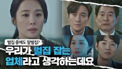 불도저 재등장↗ 엄청난 비리 규모에도 움츠러들지 않는 김현주 | JTBC 210612 방송