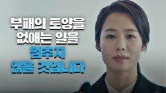 [공수처의 임무] 부패한 권력에 전면전👊🏻을 선포하는 김현주 | JTBC 210612 방송