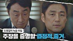 지진희의 주장을 증명할 증거 ☞ 정만식이 죽기 전 넘긴 녹음파일...! | JTBC 210612 방송