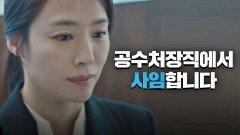 지진희의 고백 이후, 공수처장 자리에서 물러나는 김현주 | JTBC 210612 방송