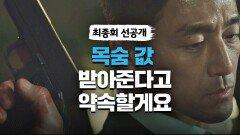 [선공개] 권해효의 죽음... 총을 손에 쥔 지진희의 선택!|6/12(토) 밤 11시 최종회