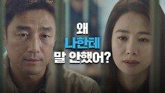 김태열에 대한 죄책감에 섣불리 진실을 밝힐 수 없었던 지진희.. | JTBC 210612 방송