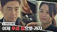 [해피 엔딩] 두 번째 반지💍와 함께 행복한 미래를 그리는 지진희-김현주 | JTBC 210612 방송