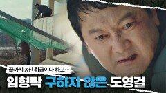 정만식이 외면한 허준호, 폐건물 아래로 추락☠️ | JTBC 210612 방송